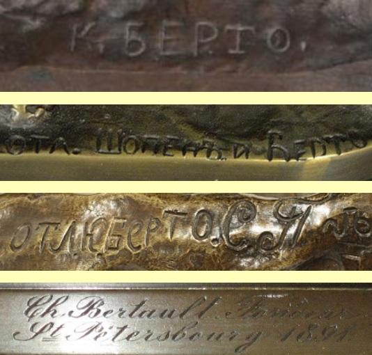 Карл Берто- фабрика литья бронзы Лансере, Петербург клеймо