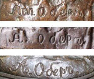 обер-артемий-мкульптор-подпись-бронза-образец.jpg