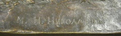 Nikolaev - Nikolaev-foundry-russian-bronze-cast-grachev