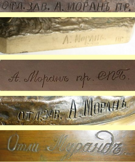 Russian_Foundries - moran-morand-russian_foundry_mark_sample
