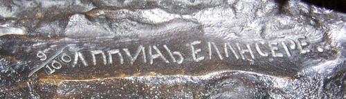 75-fake-russian-bronzes - grachev_milepost-signature