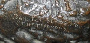 75-fake-russian-bronzes - werffel