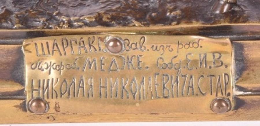 horses - sharrakia-kobyla-medje-plaque